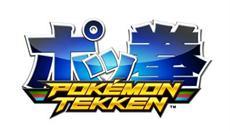 Pokémon Tekken kämpft sich auf die Wii U