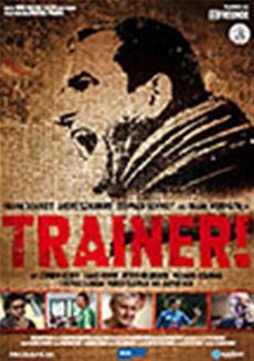 TRAINER! der neue Film von Aljoscha Pause ab 11. Juni auf Kinotour